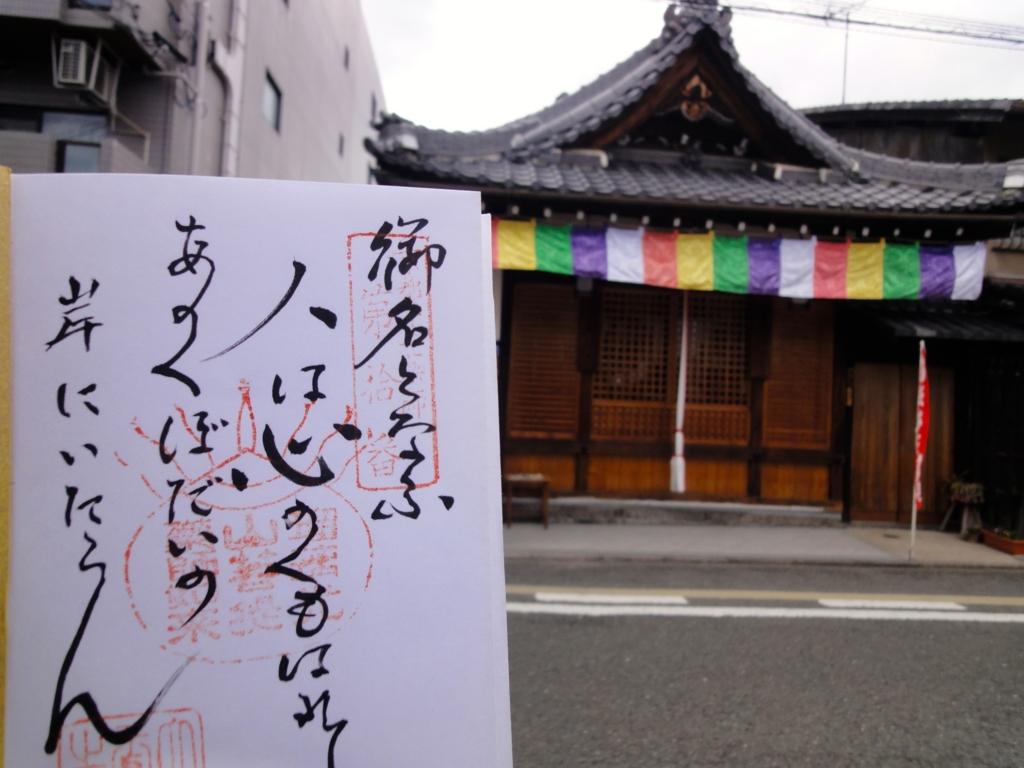 f:id:yumimi-kyoto:20170127170854j:plain