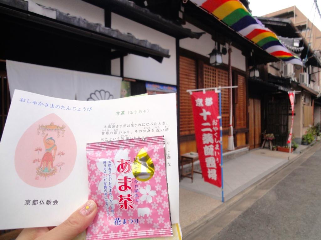 f:id:yumimi-kyoto:20170127171013j:plain