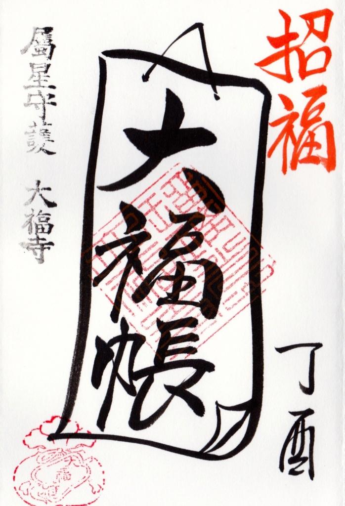 f:id:yumimi-kyoto:20170127171249j:plain