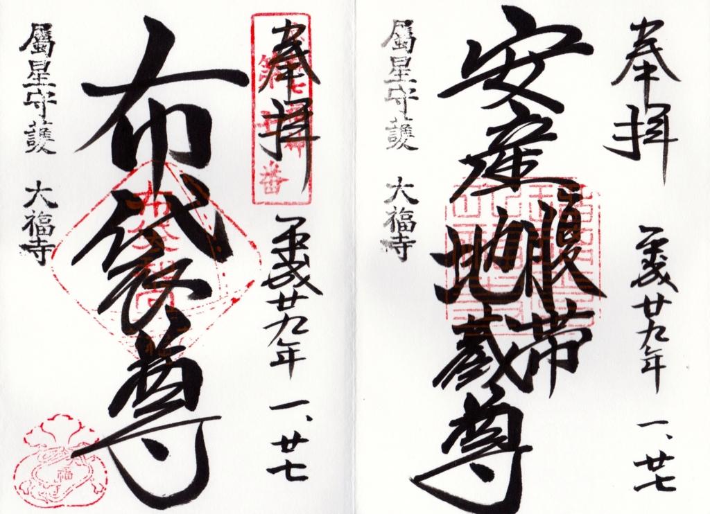 f:id:yumimi-kyoto:20170127171524j:plain