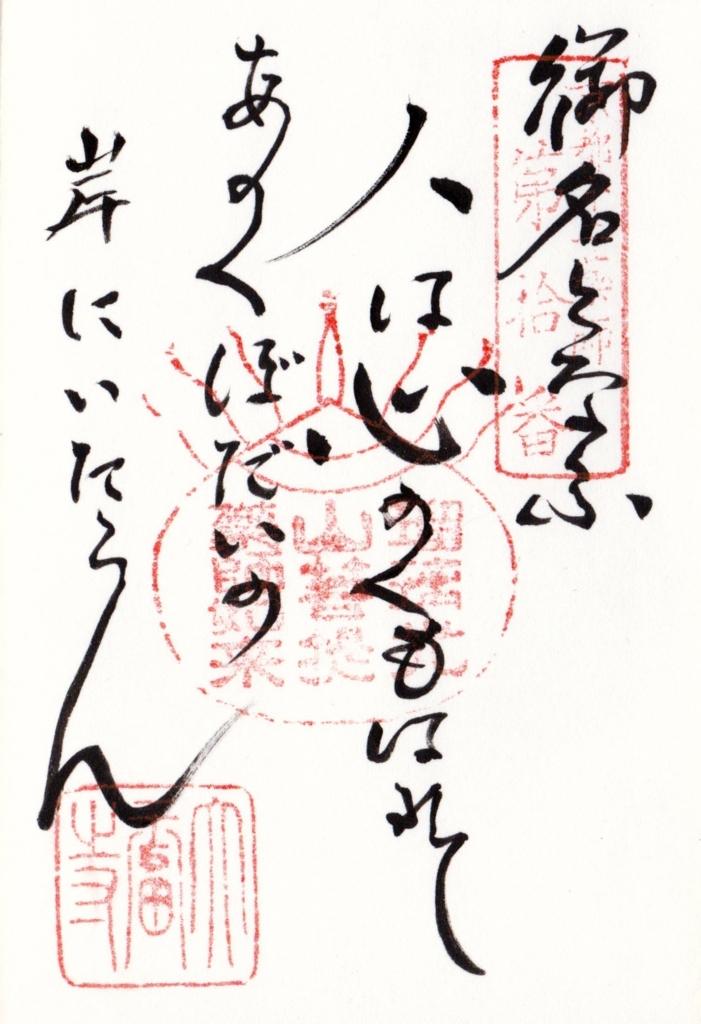 f:id:yumimi-kyoto:20170127171724j:plain