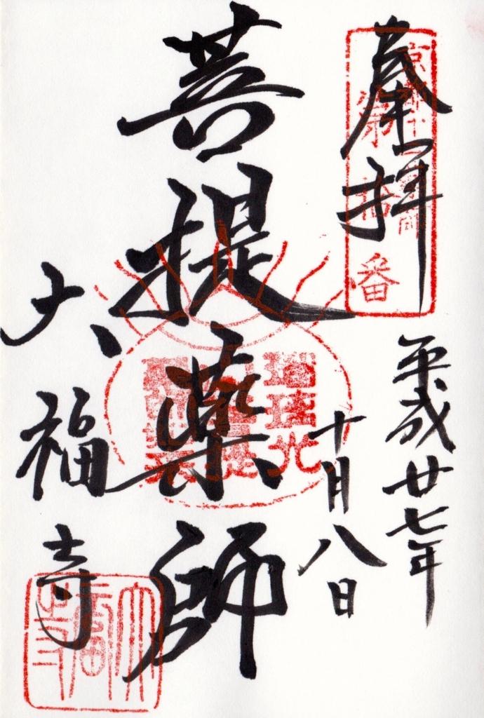 f:id:yumimi-kyoto:20170127171930j:plain