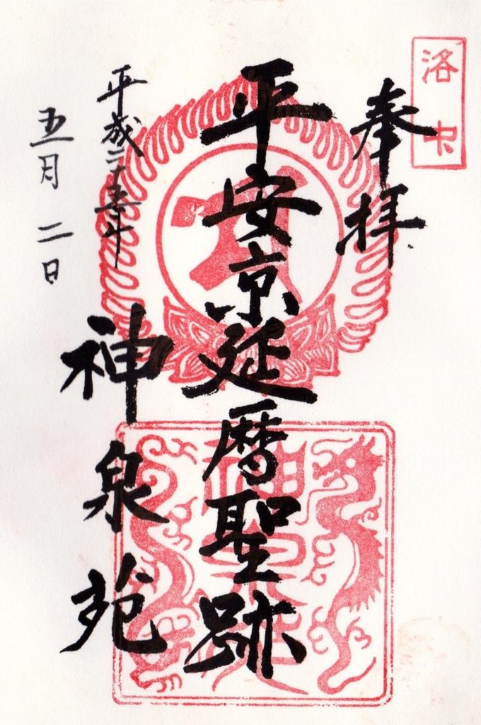 f:id:yumimi-kyoto:20170130170957j:plain