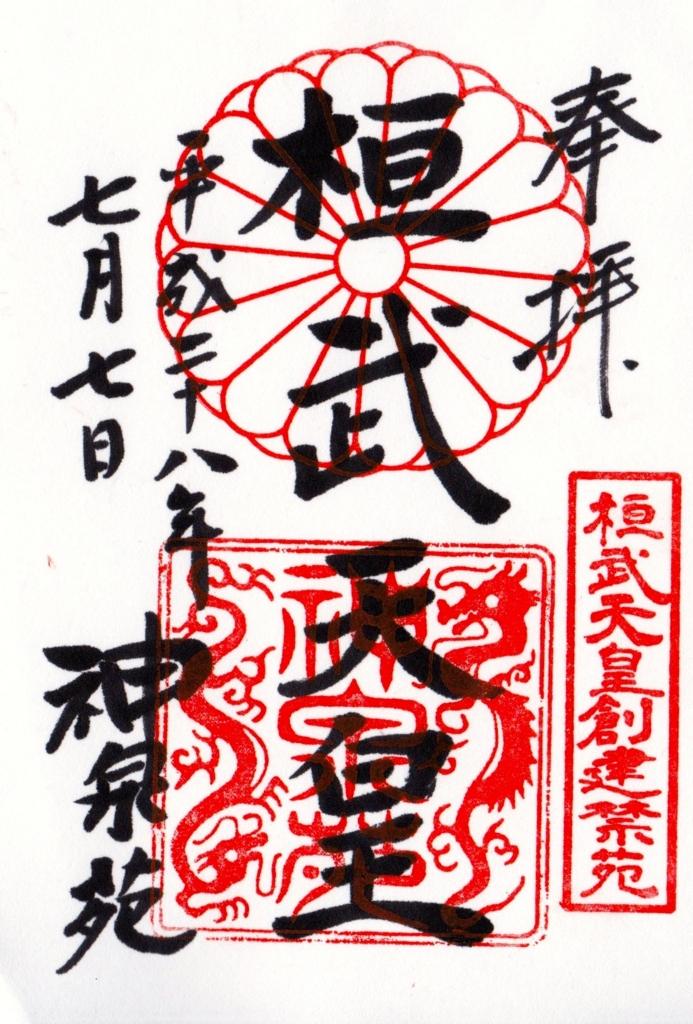 f:id:yumimi-kyoto:20170130171159j:plain