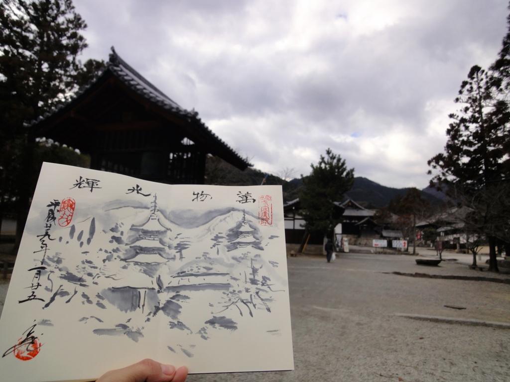 f:id:yumimi-kyoto:20170131163111j:plain