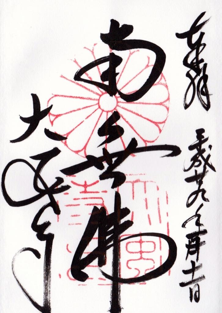 f:id:yumimi-kyoto:20170201141515j:plain
