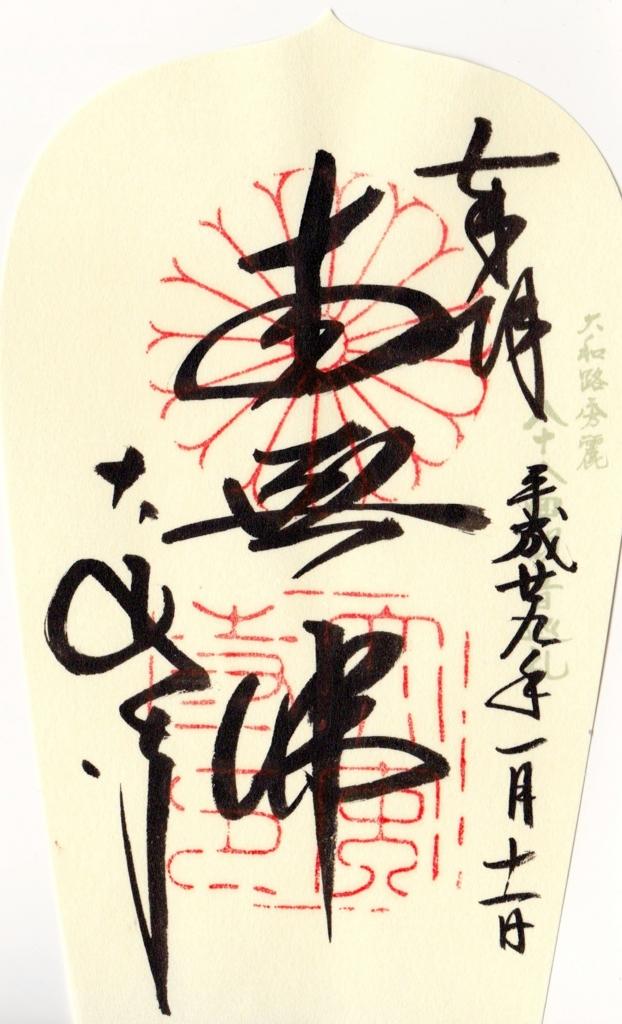 f:id:yumimi-kyoto:20170201142205j:plain