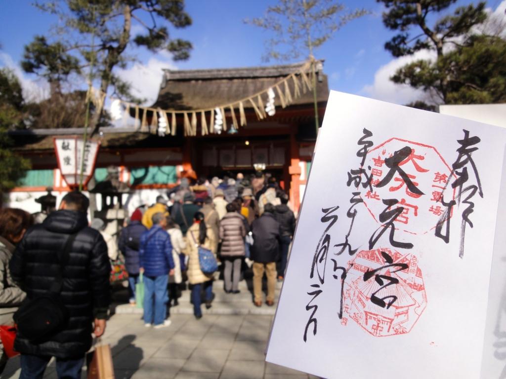 f:id:yumimi-kyoto:20170206151027j:plain