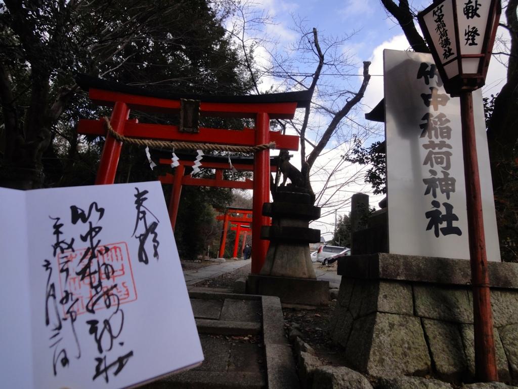 f:id:yumimi-kyoto:20170206154738j:plain