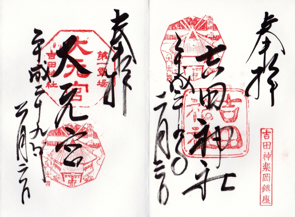 f:id:yumimi-kyoto:20170206160707j:plain