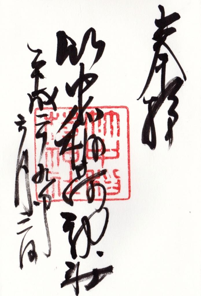 f:id:yumimi-kyoto:20170206160818j:plain