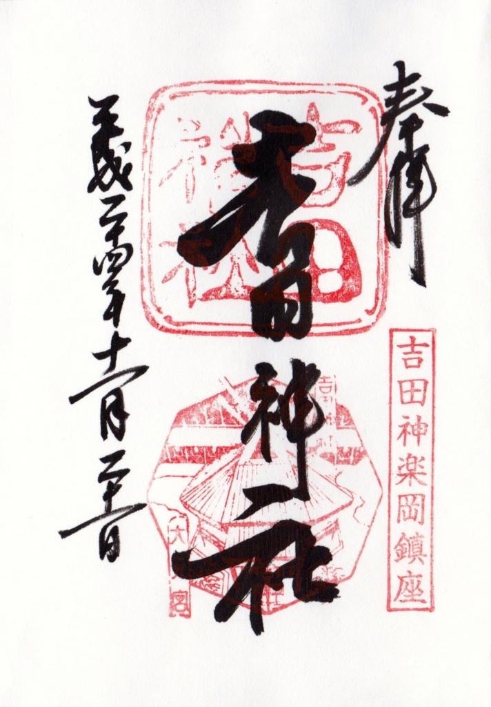 f:id:yumimi-kyoto:20170206160904j:plain