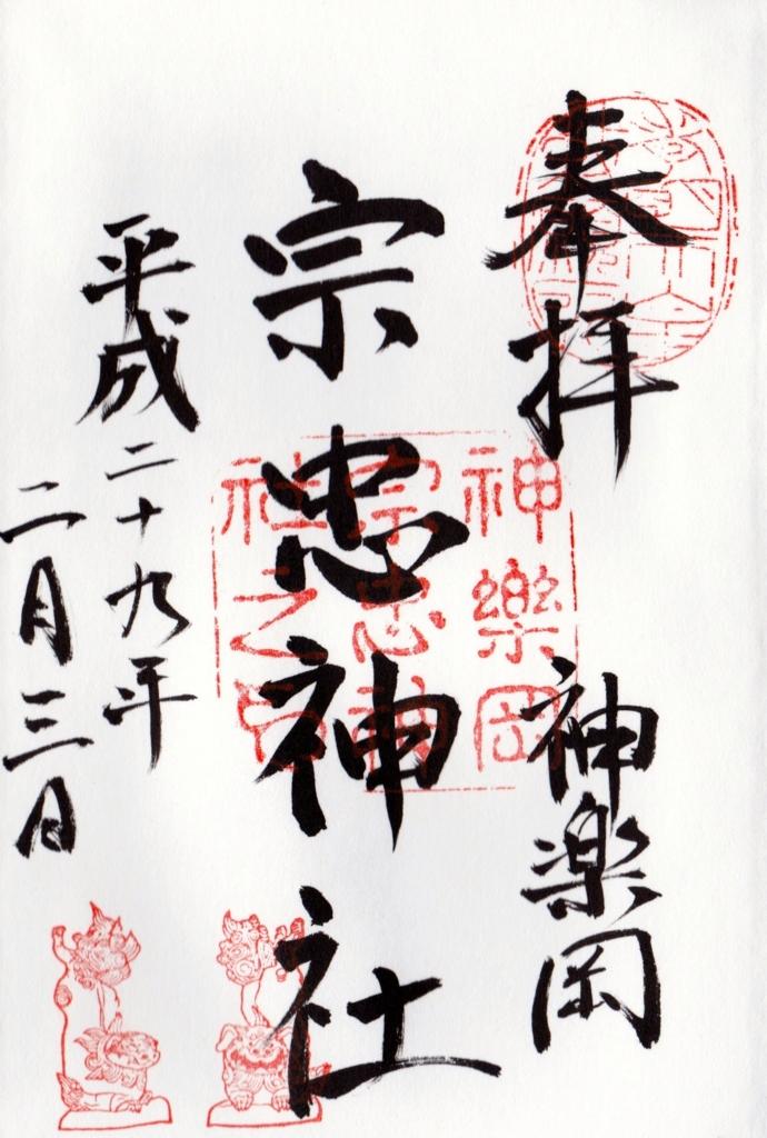 f:id:yumimi-kyoto:20170208160248j:plain