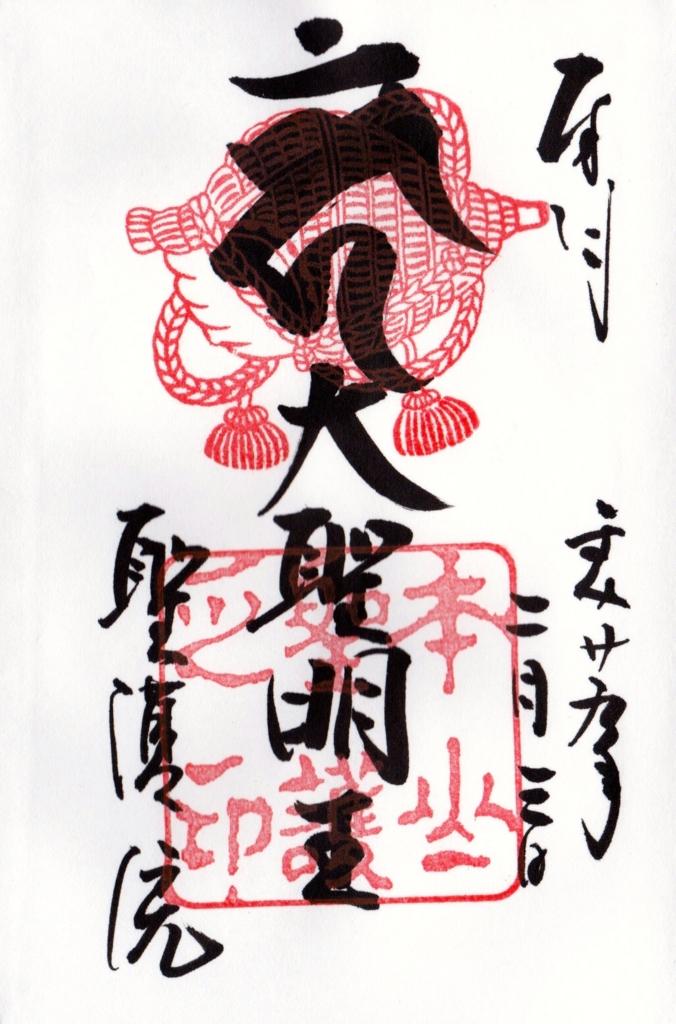 f:id:yumimi-kyoto:20170208171401j:plain