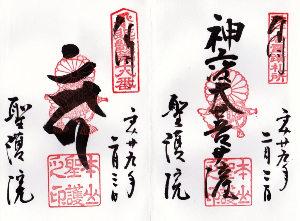 f:id:yumimi-kyoto:20170208171647j:plain