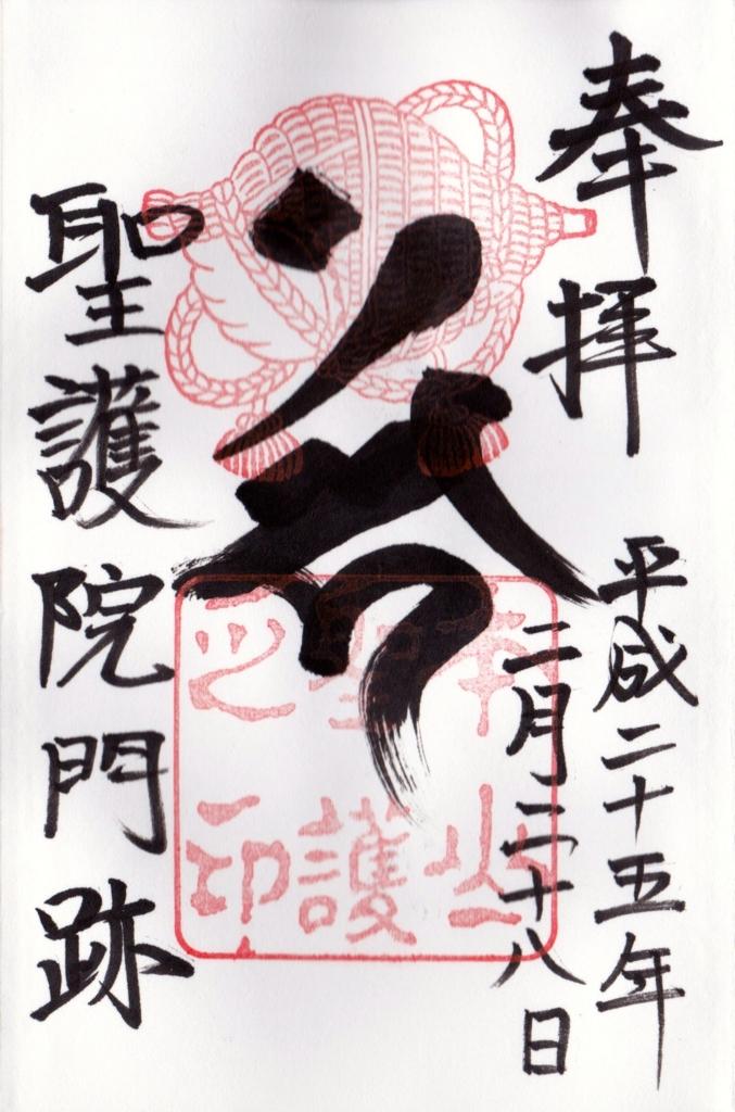 f:id:yumimi-kyoto:20170208171827j:plain