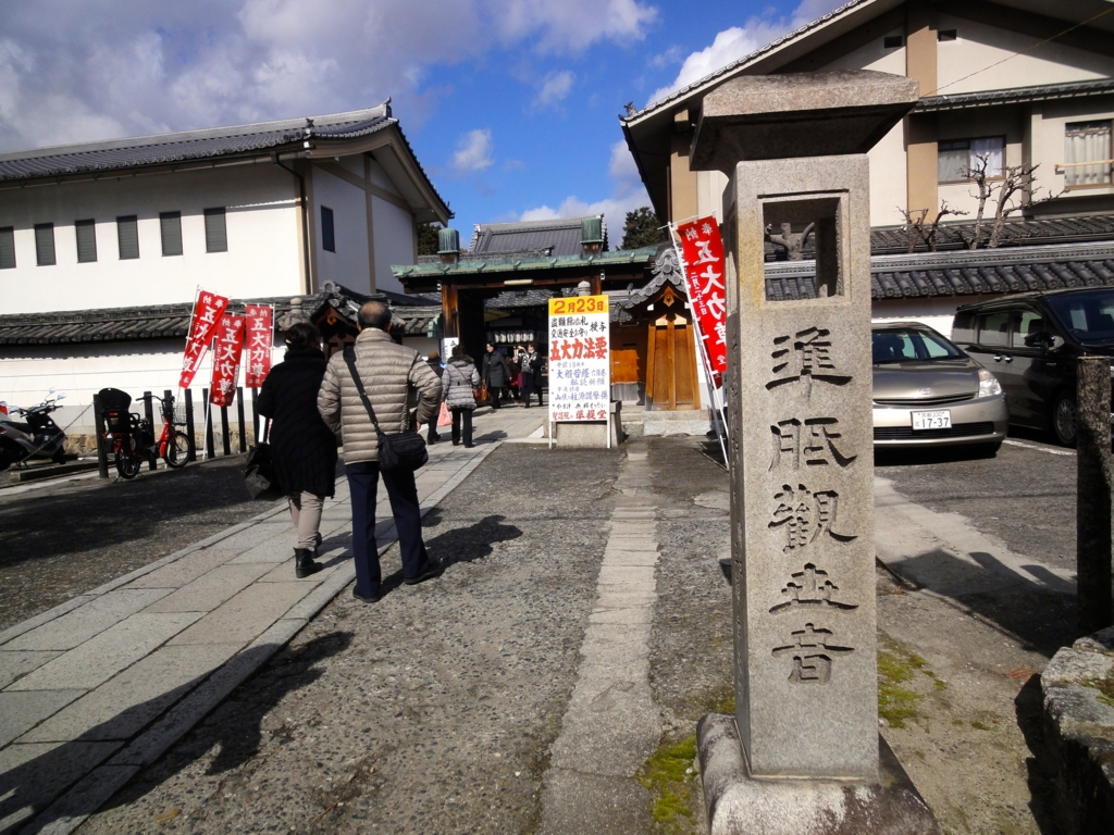 f:id:yumimi-kyoto:20170210144135j:plain