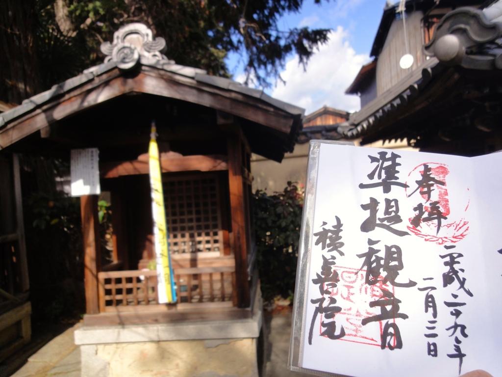 f:id:yumimi-kyoto:20170210145103j:plain