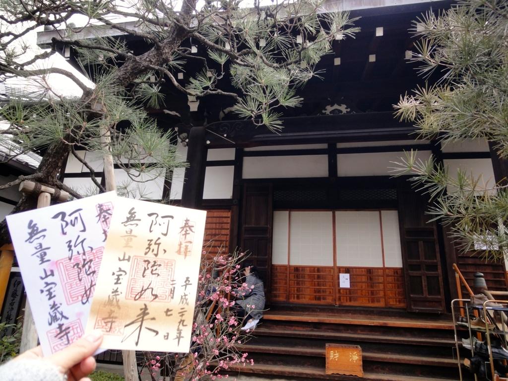 f:id:yumimi-kyoto:20170212163946j:plain