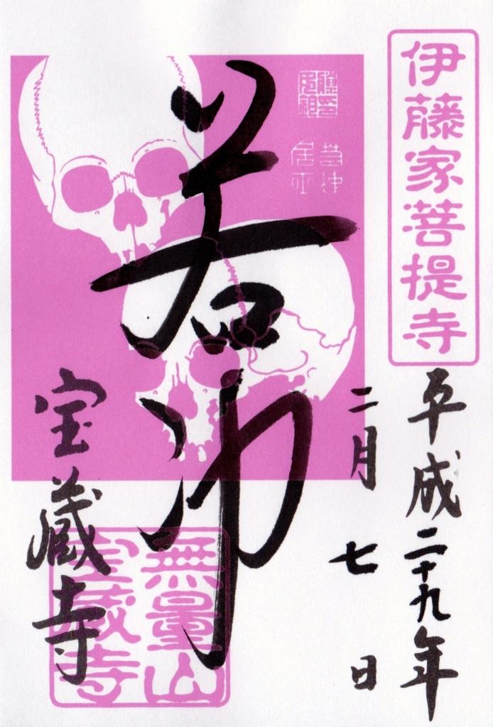 f:id:yumimi-kyoto:20170212164702j:plain