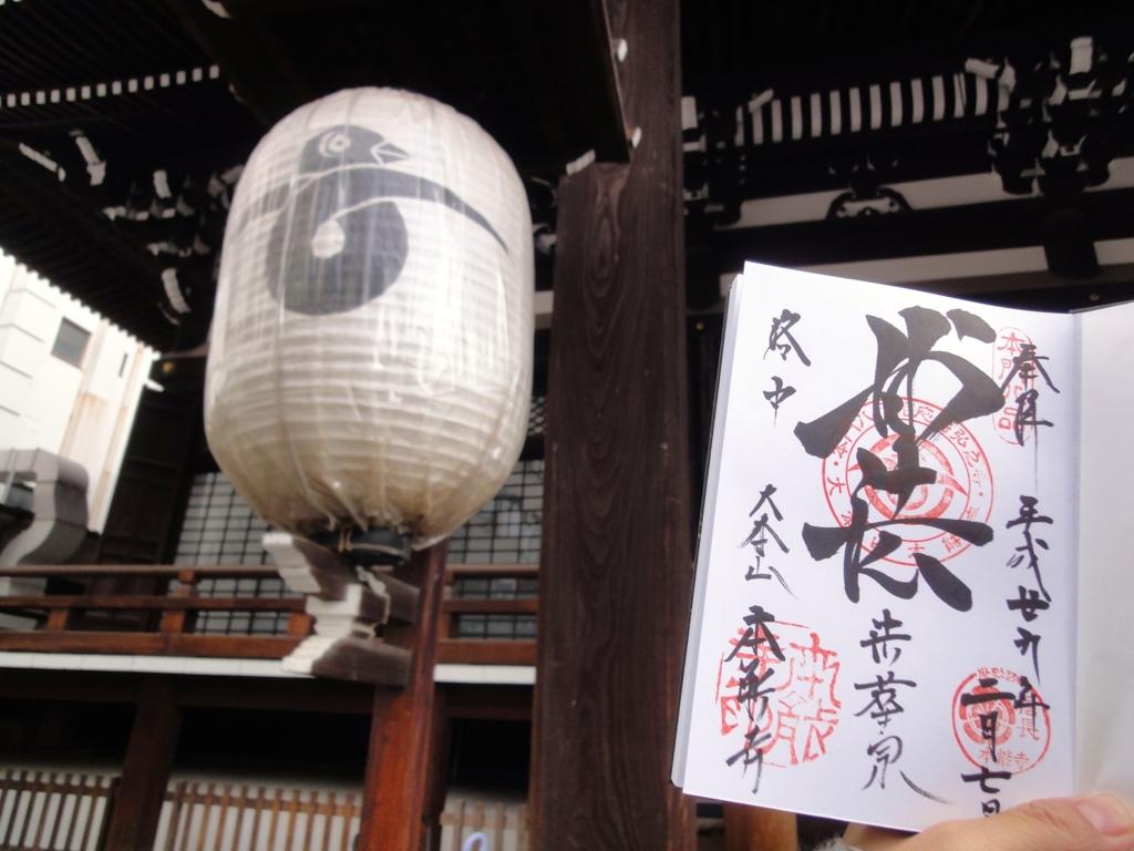 f:id:yumimi-kyoto:20170213121849j:plain