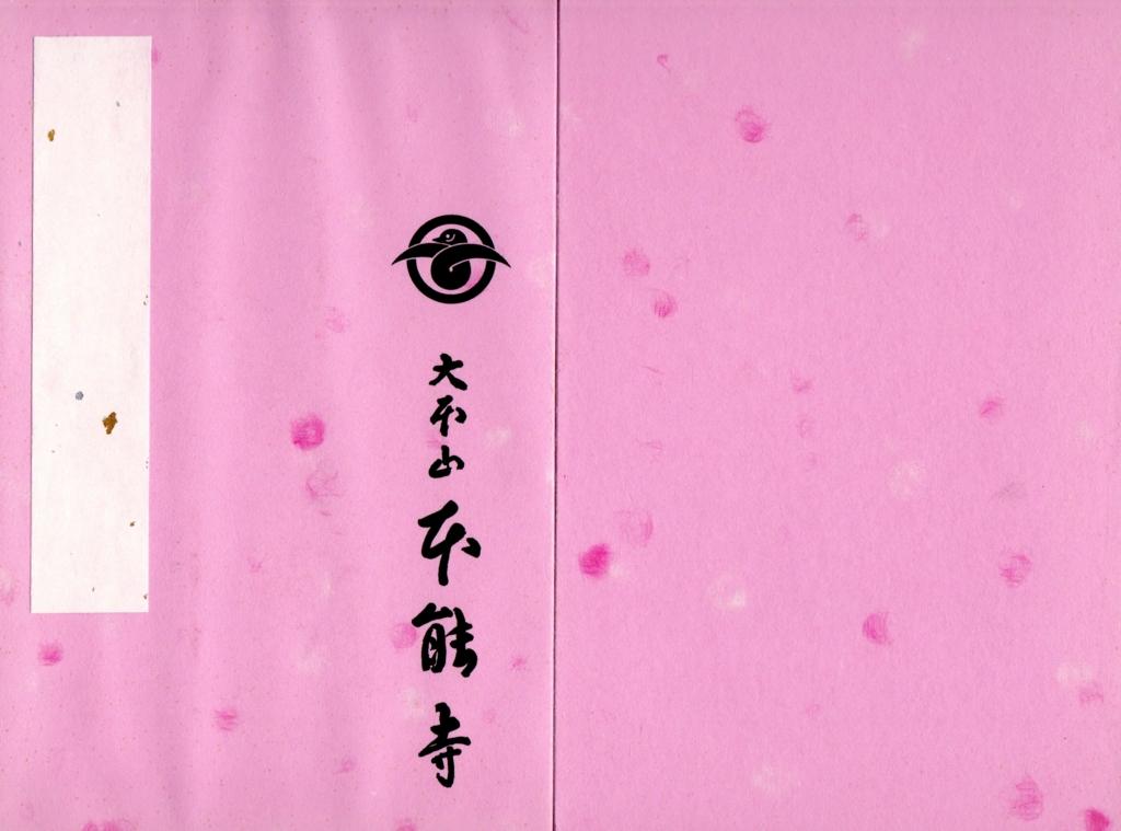 f:id:yumimi-kyoto:20170213155606j:plain