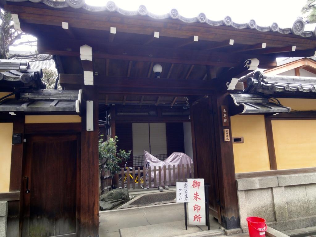 f:id:yumimi-kyoto:20170214110243j:plain
