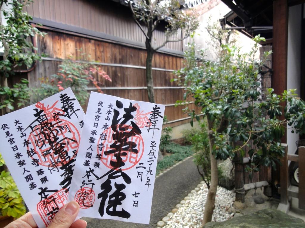 f:id:yumimi-kyoto:20170214110321j:plain