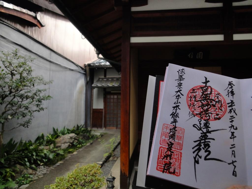 f:id:yumimi-kyoto:20170214170614j:plain