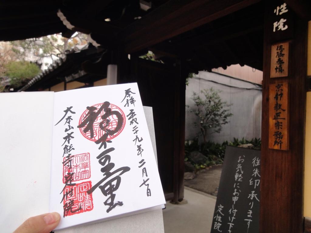 f:id:yumimi-kyoto:20170214170733j:plain