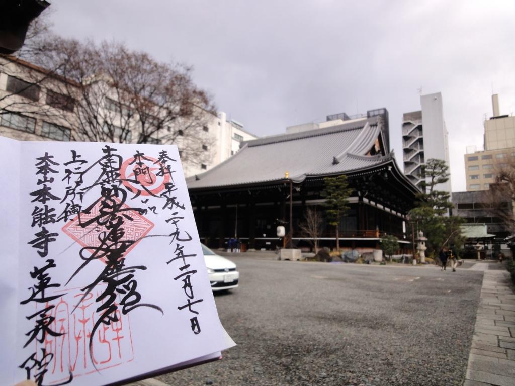 f:id:yumimi-kyoto:20170214171405j:plain