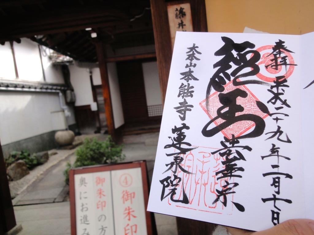 f:id:yumimi-kyoto:20170214171500j:plain
