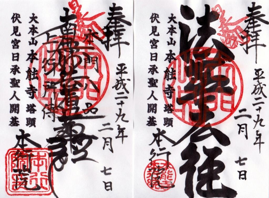 f:id:yumimi-kyoto:20170214172225j:plain