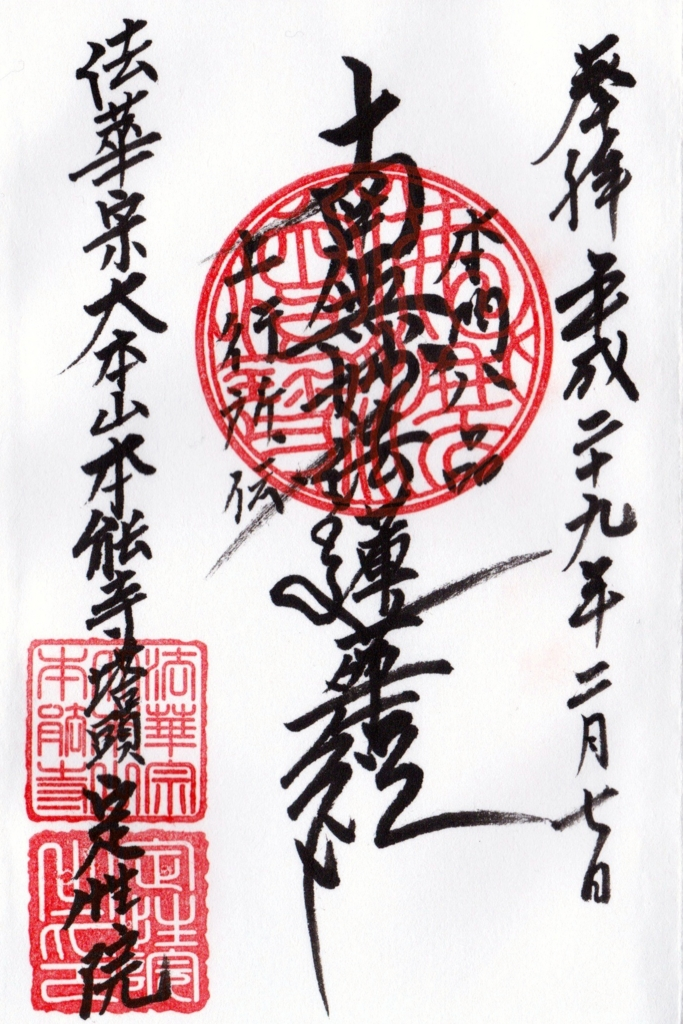 f:id:yumimi-kyoto:20170214172409j:plain