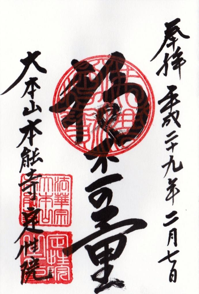 f:id:yumimi-kyoto:20170214172512j:plain