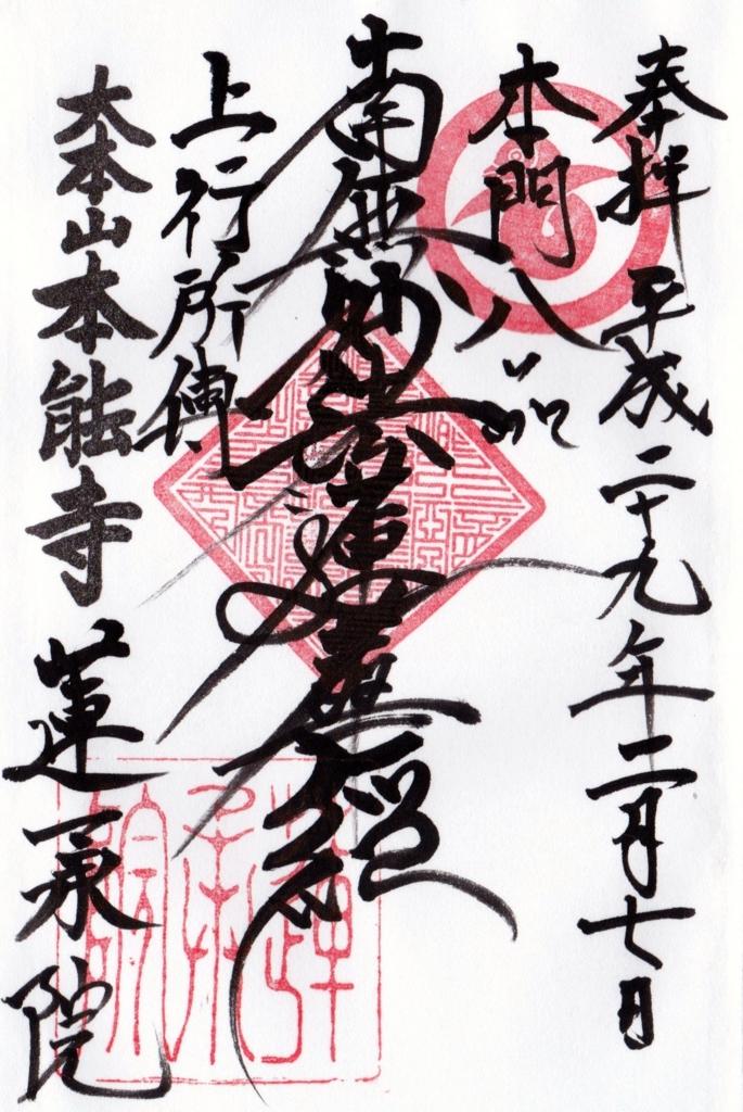 f:id:yumimi-kyoto:20170214172912j:plain