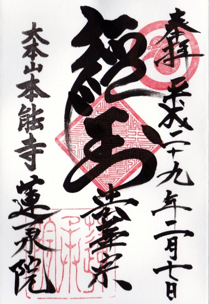 f:id:yumimi-kyoto:20170214172943j:plain