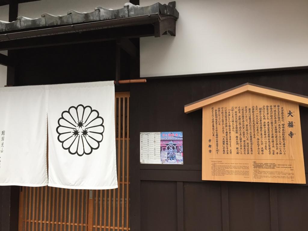 f:id:yumimi-kyoto:20170216152749j:plain