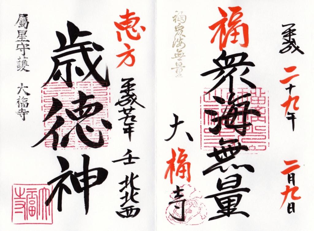 f:id:yumimi-kyoto:20170216154756j:plain