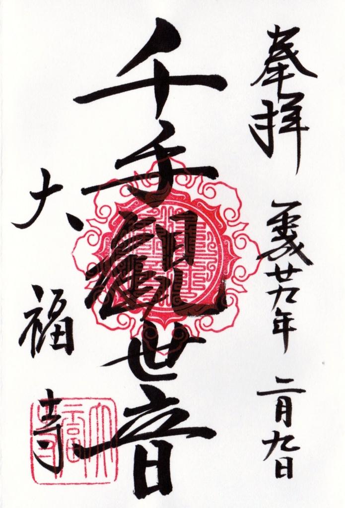 f:id:yumimi-kyoto:20170216155544j:plain
