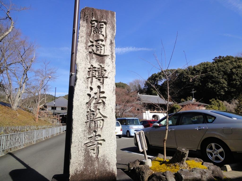 f:id:yumimi-kyoto:20170223142905j:plain