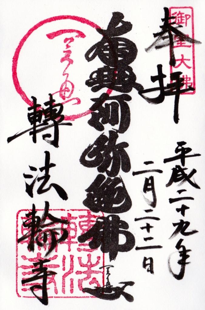 f:id:yumimi-kyoto:20170223152615j:plain