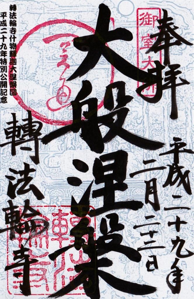 f:id:yumimi-kyoto:20170223152650j:plain