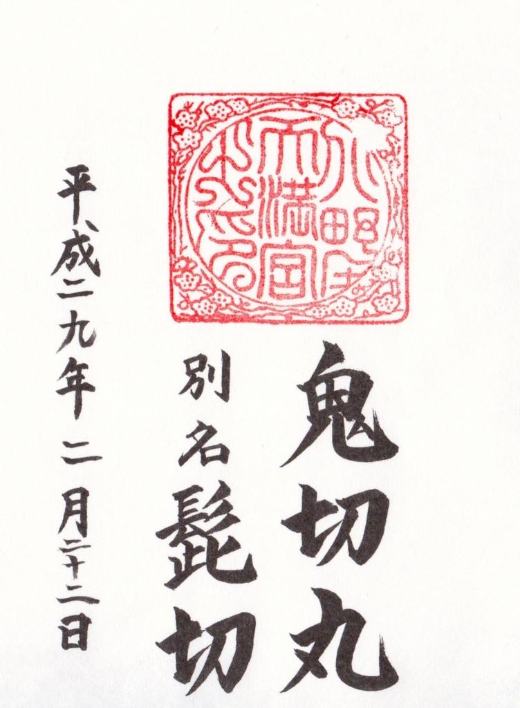 f:id:yumimi-kyoto:20170224170311j:plain