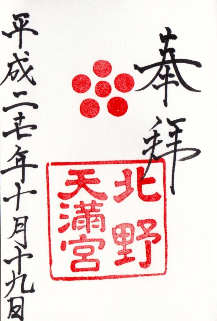 f:id:yumimi-kyoto:20170224170600j:plain