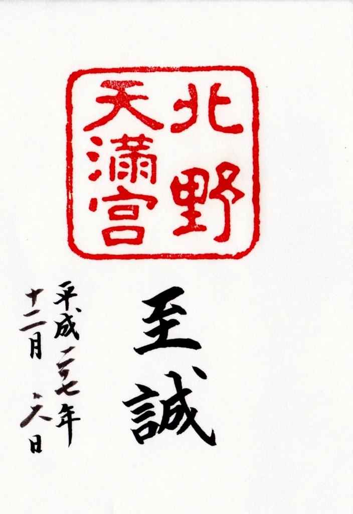 f:id:yumimi-kyoto:20170224171335j:plain