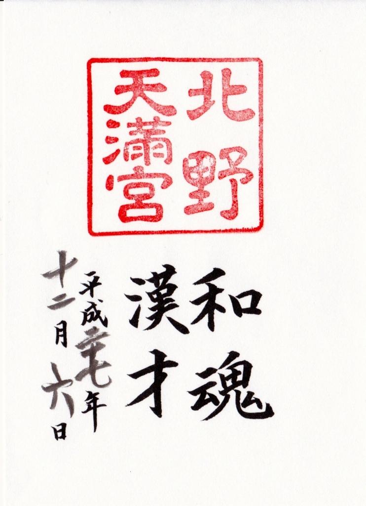 f:id:yumimi-kyoto:20170224171422j:plain