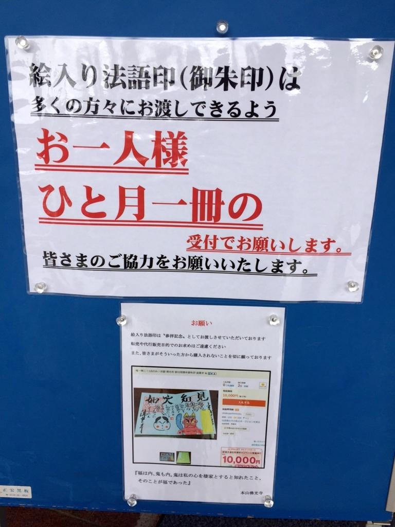 f:id:yumimi-kyoto:20170301152648j:plain