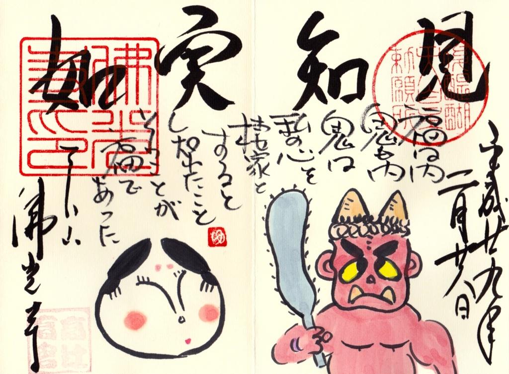 f:id:yumimi-kyoto:20170301155905j:plain