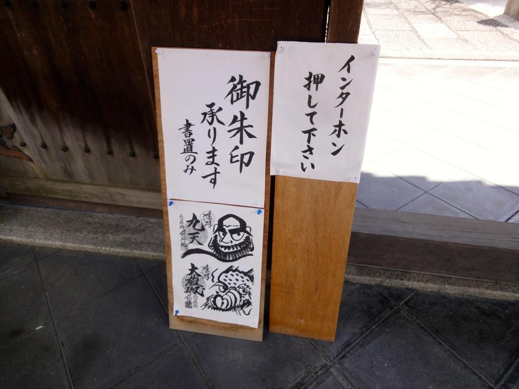f:id:yumimi-kyoto:20170302164730j:plain